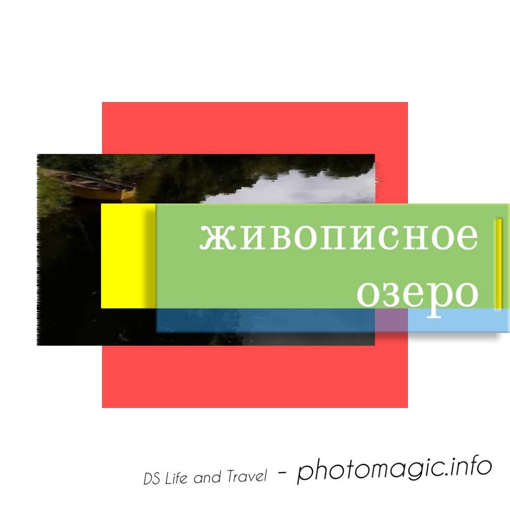 Живописное озеро на территории монастыря