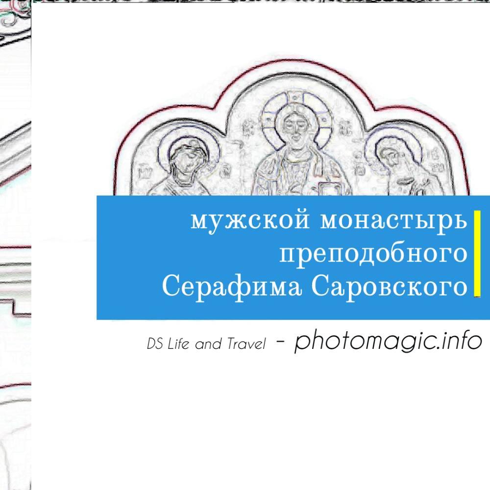 Мужской монастырь преподобного Серафима Саровского