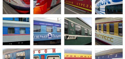 Фирменные поезда России