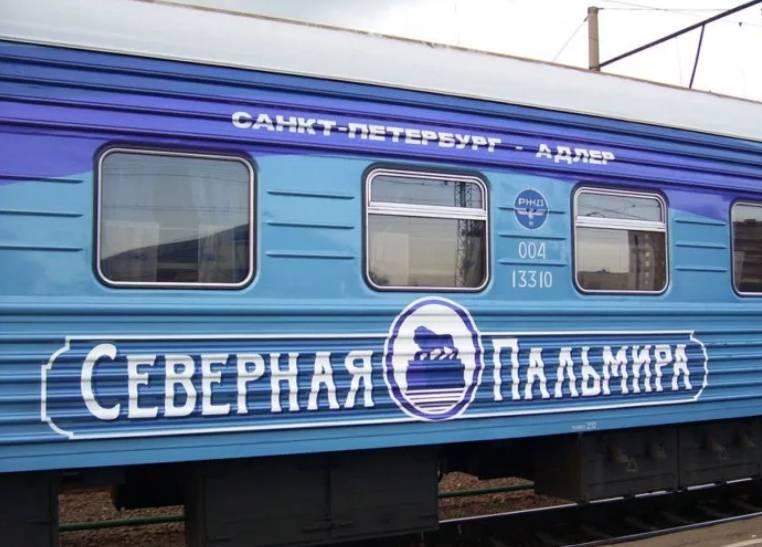 Фирменный поезд Северная пальмира Россия