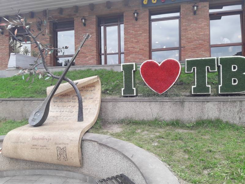 Я люблю Тбилиси