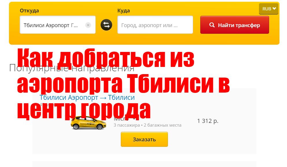 Как добраться из аэропорта в Тбилиси в центр города