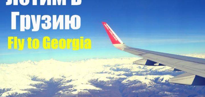 Летим в Грузию в ноябре 2018
