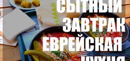 Даниловский рынок Москва Еврейская кухня