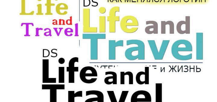 История логотипа Жизнь и путешествия