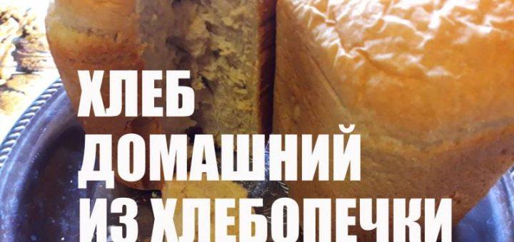 Как испеч домашний хлеб в хлебопечке