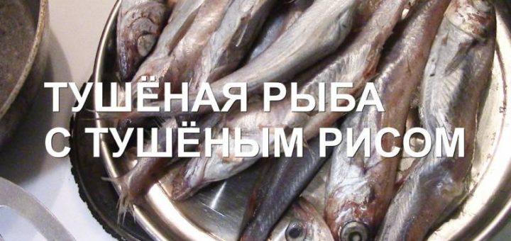 Тушеная рыба с чесноком рецепт