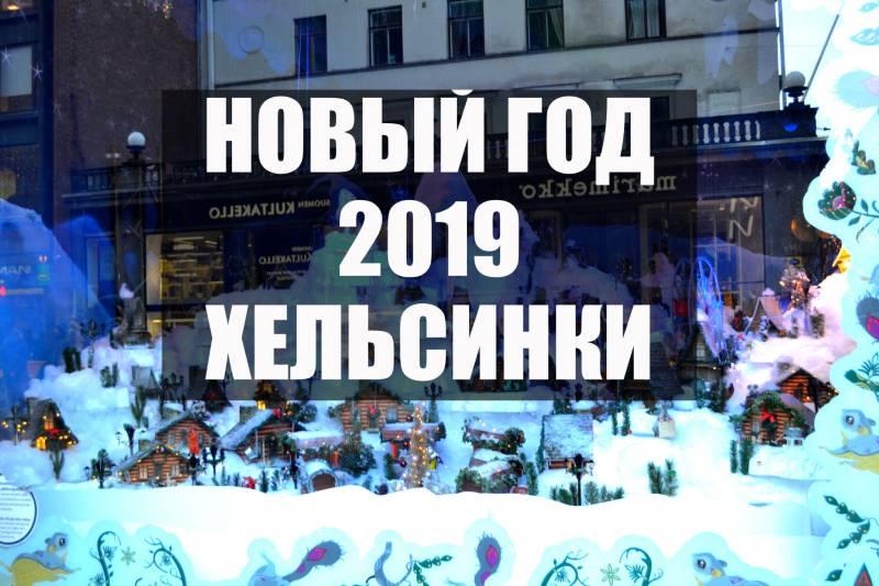 Хельсинки 2019 Новый год