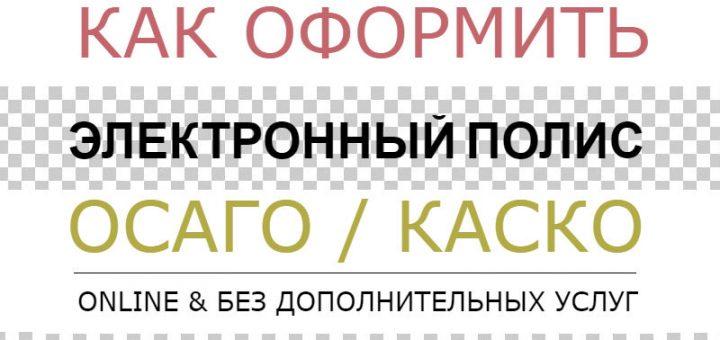 Электронный полис ОСАГО онлайн оформить