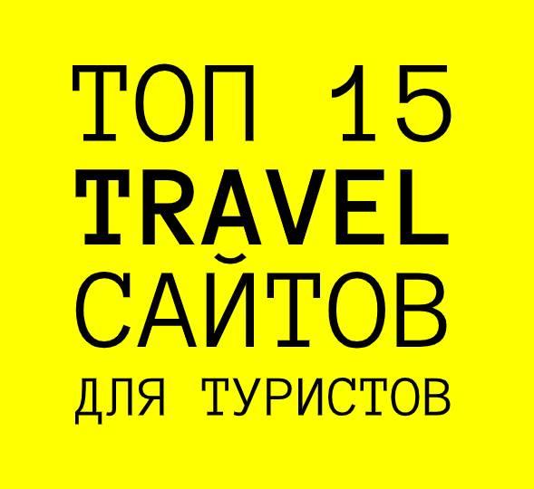ТОП 15 сайтов для туристов