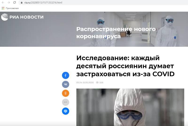 Страховка от ковида отзывы РИА новости