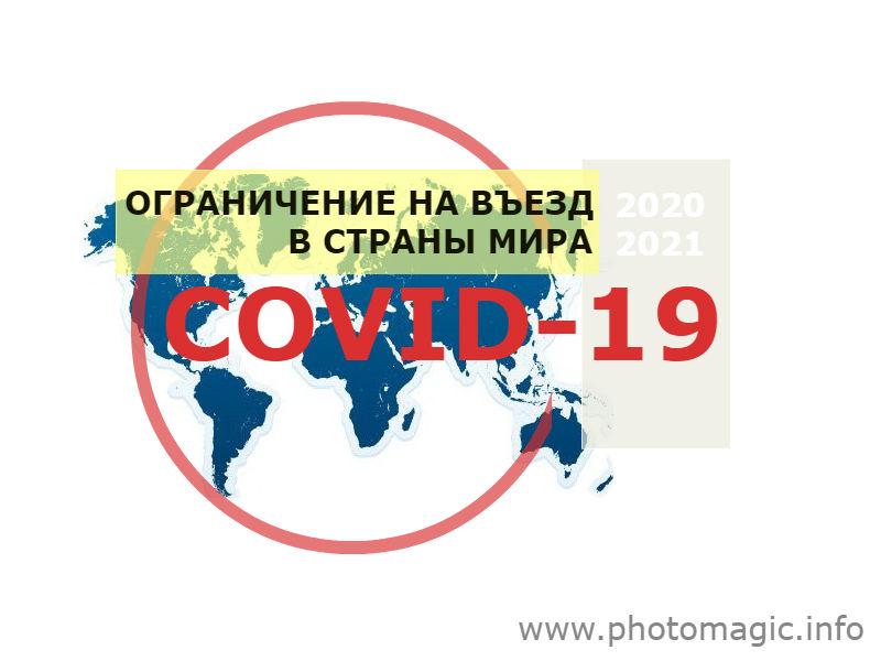 Ограничние-на-въездв-страны-мира