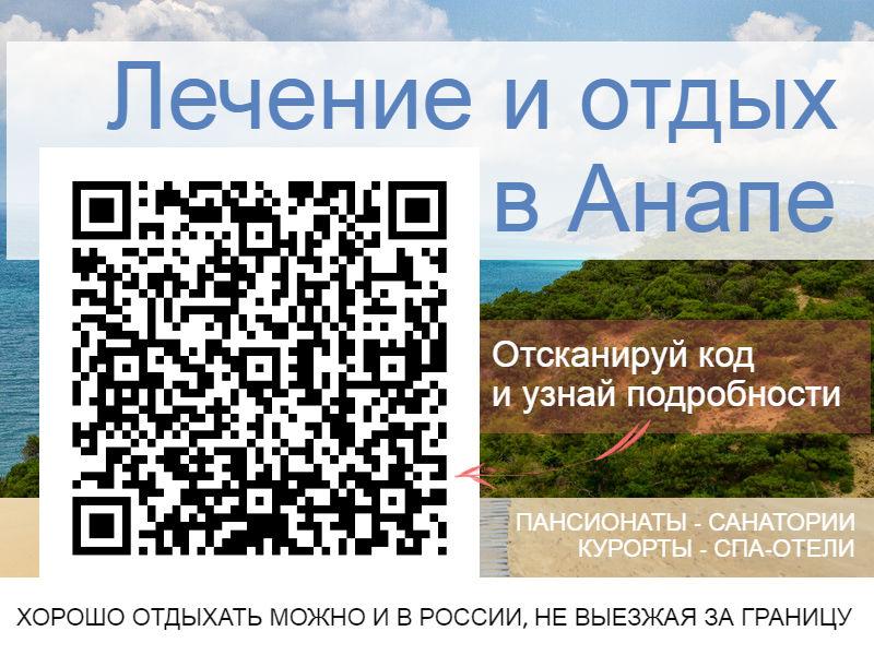 Анапа отдых лечение в России