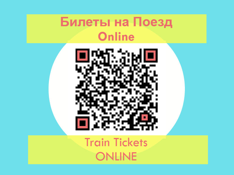 Train Ticket Online. Flyer.