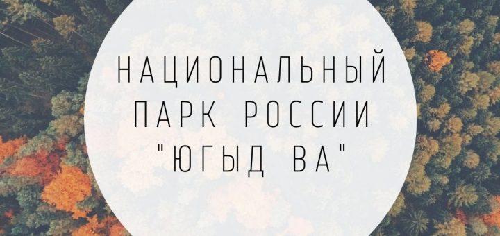 Национальный парк России - Югыд Ва. Мой отзыв
