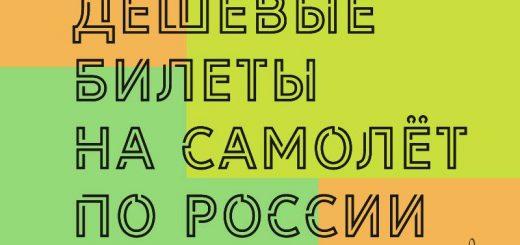 Дешёвые билеты на самолёт по России