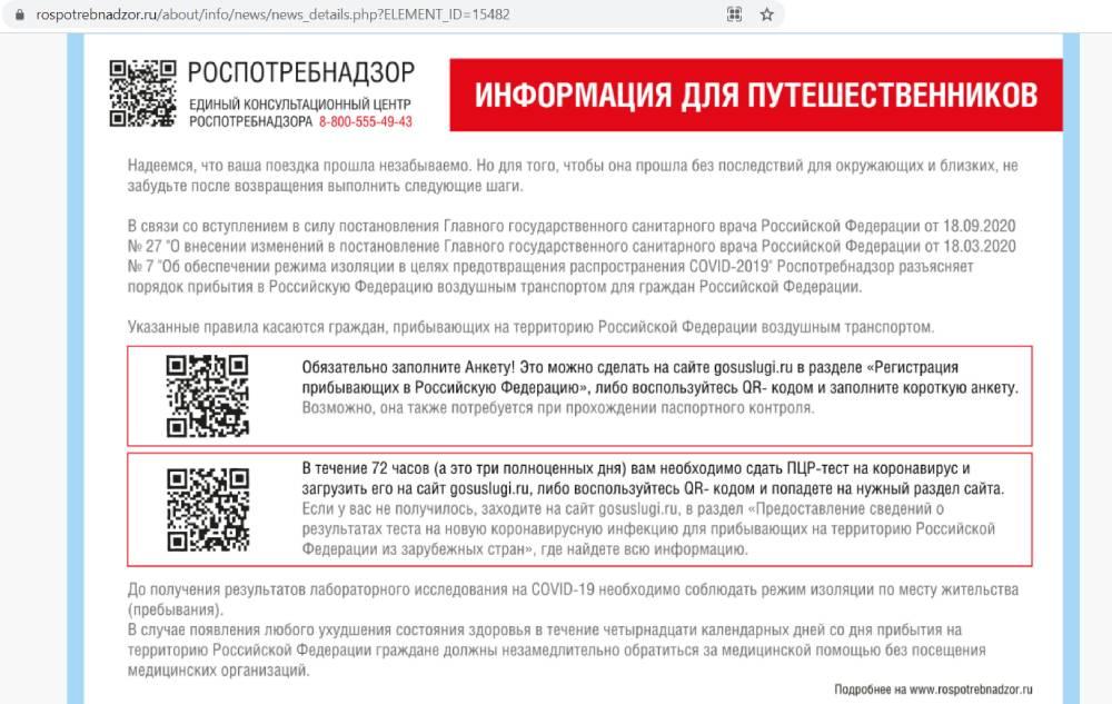 Информация для выезжающих за границу с сайта Роспотребнадзора