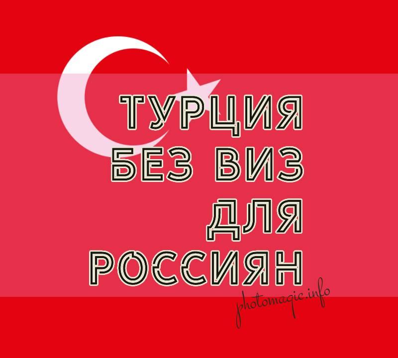Турция без виз для Россиян