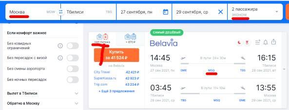 Билеты на самолёт Москва Тбилиси