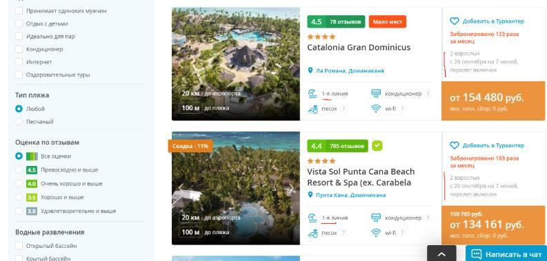 туры в Доминикану на двоих всё включено