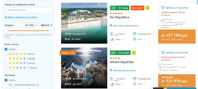 туры в Доминикану на двоих