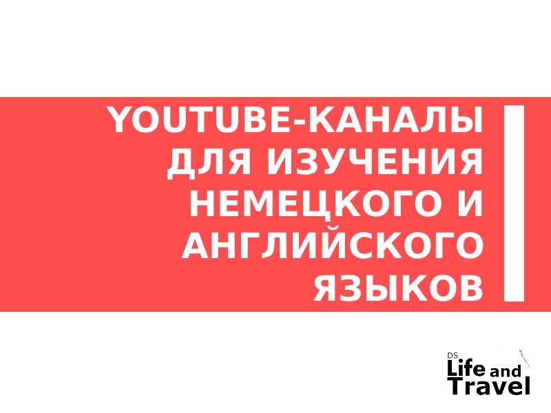YouTube-каналы для изучения немецкого и английского языков