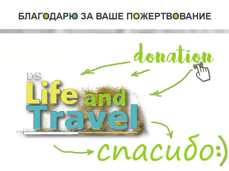 Пожертвование автору блога photomagic.info